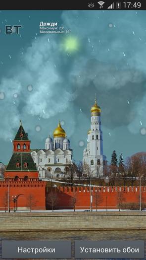 Обои True Weather для Galaxy S4 - Москва