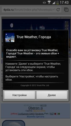 Обои True Weather для Galaxy S4 - настройки обоев