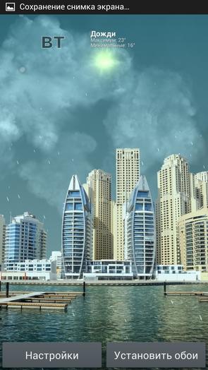 Обои True Weather для Galaxy S4 - Дубаи