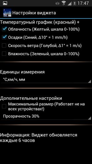 Обои True Weather для Galaxy S4 - настройки