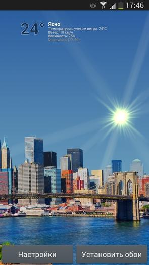Обои True Weather для Galaxy S4 - Нью-Йорк лето