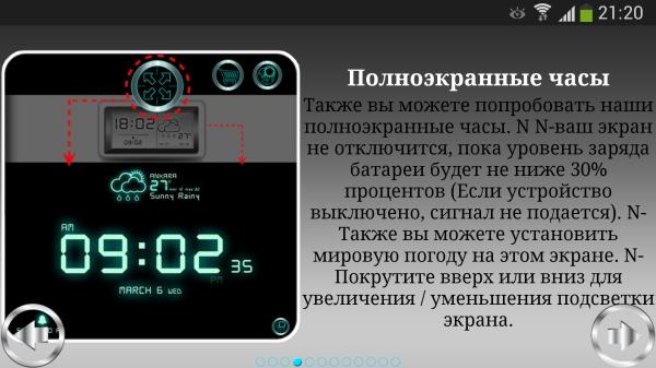 Цифровые часы с будильником для Galaxy S4 - меню