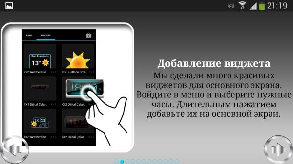 Часы с будильником и погодой для Galaxy S4