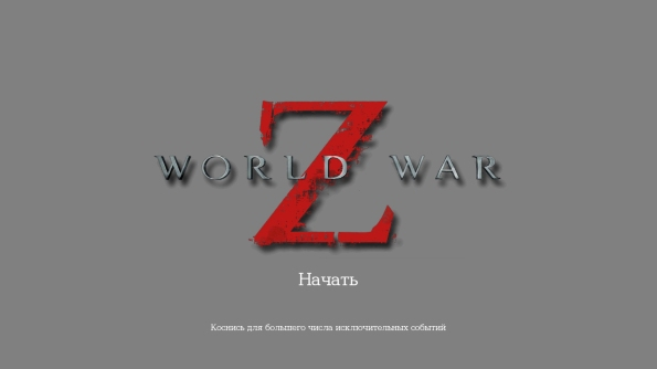 World War Z для Галакси С4
