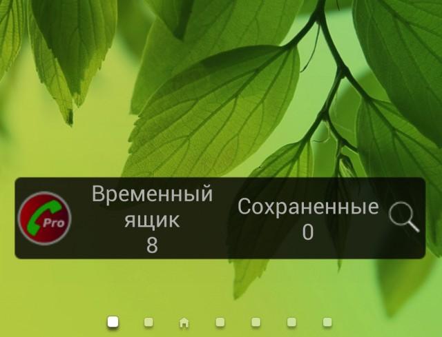 Auto Call Recorder Pro на русском