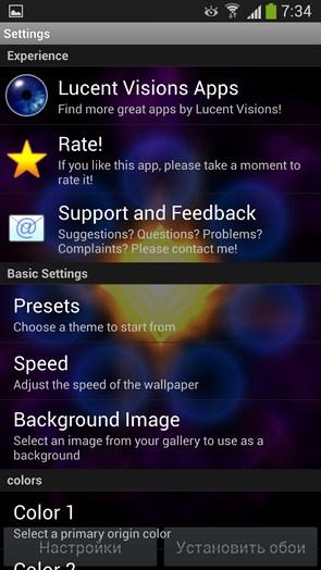 Electric Mandala - анимированные обои на Android