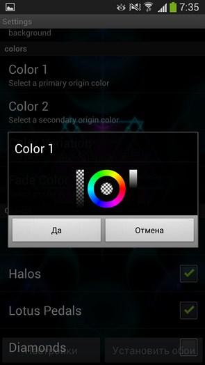 Electric Mandala - живые обои на Андроид