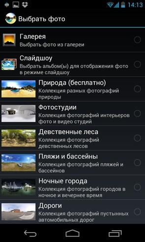 Фотосфера HD - интерактивные обои на Samsung Galaxy S4