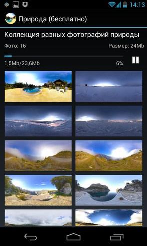Фотосфера HD - анимированные обои на Android