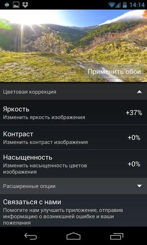 Фотосфера HD - живые обои на смартфон Android