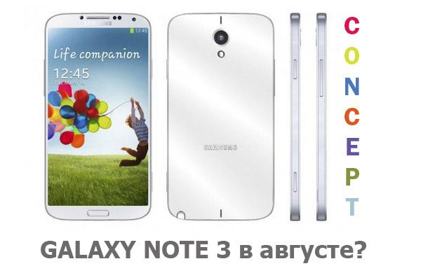 Заказы на Samsung Galaxy Note III