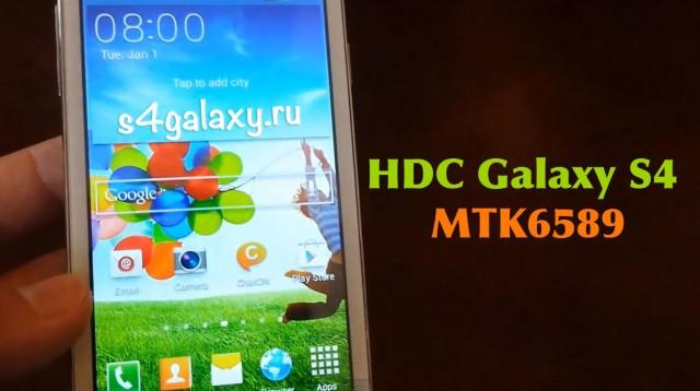 Китайский клон Galaxy S4 на MTK6589
