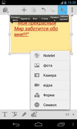 Handy Note Pro - блокнот на смартфон Android
