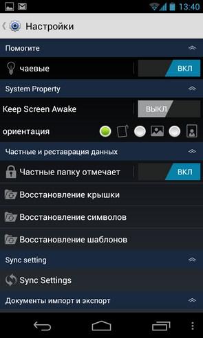 Handy Note Pro - блокнот на Samsung Galaxy S4
