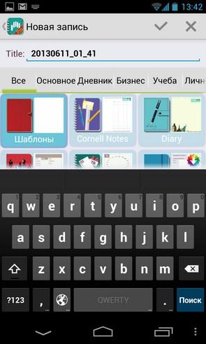 Handy Note Pro - блокнот на Android