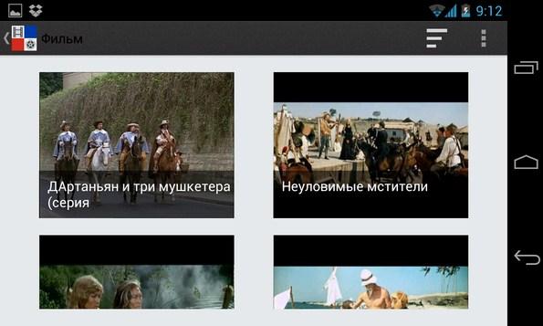 Наше кино - приложение для просмотров фильмов на Самсунг Галакси С4