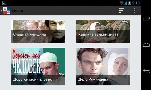 Наше кино - приложение для Android