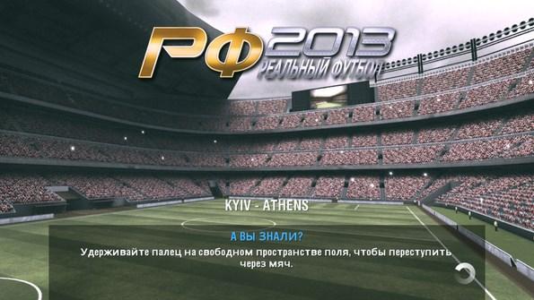 Real Football 2013 – управление любимой командой для Android