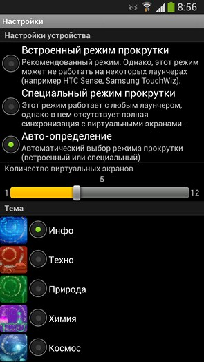 Synergy Glow HD - интерактивные обои для Android