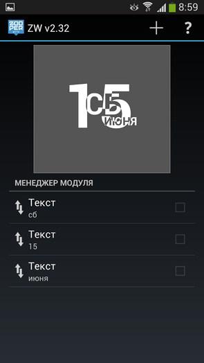Zooper Widget Pro - виджеты на Android