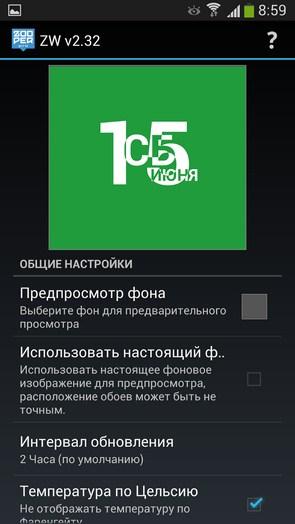Zooper Widget Pro - приложение на Samsung Galaxy S4