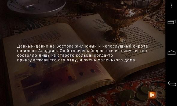 Аладдин и его волшебная лампа - головоломка на Samsung Galaxy S4