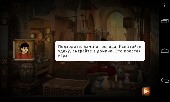 Аладдин и его волшебная лампа - головоломка на Galalxy S4