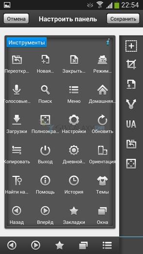 Boat Browser - ярлыки панели меню