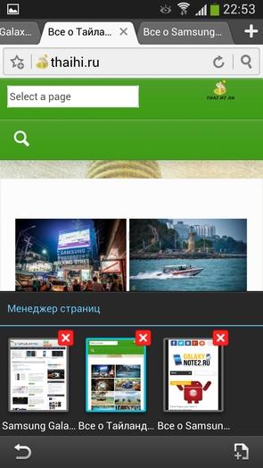 Boat Browser - вкладки в браузере