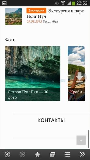 Программа Boat Browser для Samsung Galaxy S4