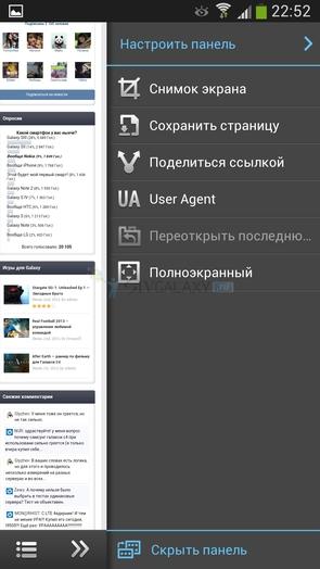 Boat Browser - боковое меню