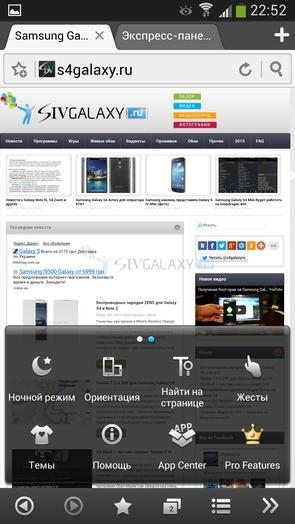 Boat Browser для Samsung Galaxy S4