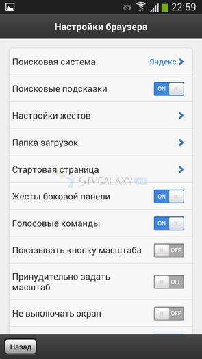 Boat Browser - настройки вкладок и жестов