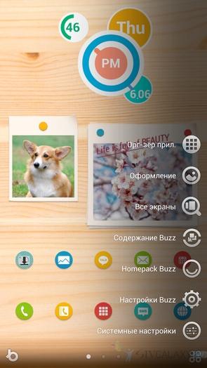 Buzz Launcher - боковое меню
