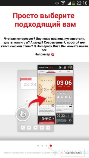Buzz Launcher - новый лончер на Galaxy S4