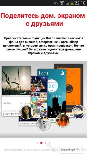 Buzz Launcher - меню программы