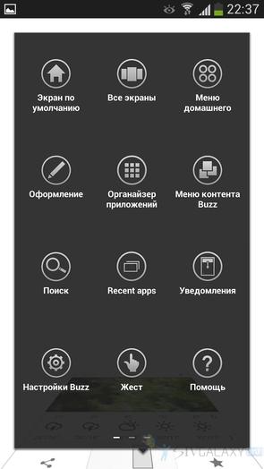 Buzz Launcher - доступные ярлыки