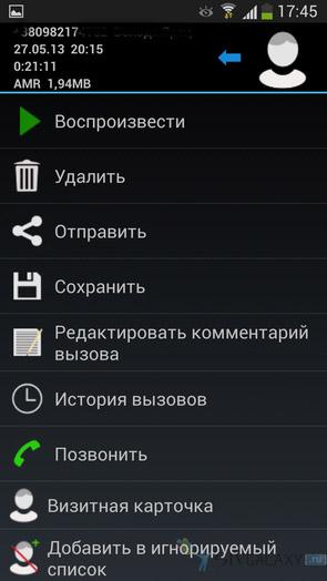 Запись Разговоров На Андроид С Линии Галакси S4