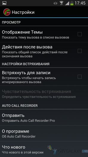 Call Recorder Pro для Galaxy S4