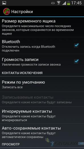 Call Recorder Pro для Galaxy S4 - настройки
