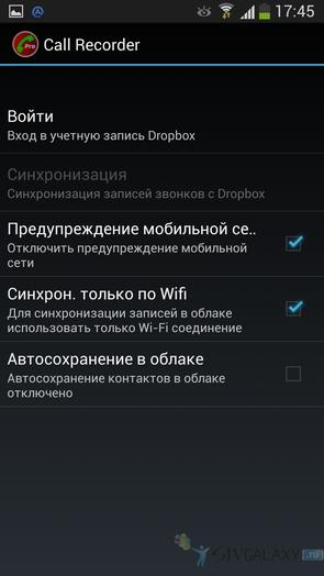 Call Recorder Pro для Galaxy S4 - запись звонков