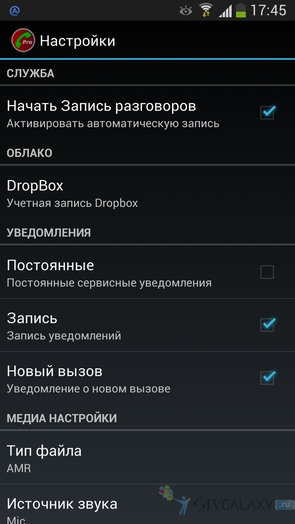 Call Recorder Pro для Android