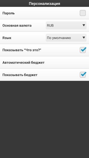 CoinKeeper - настройки приложения