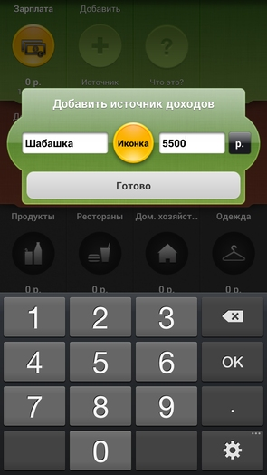 CoinKeeper - добавление дохода