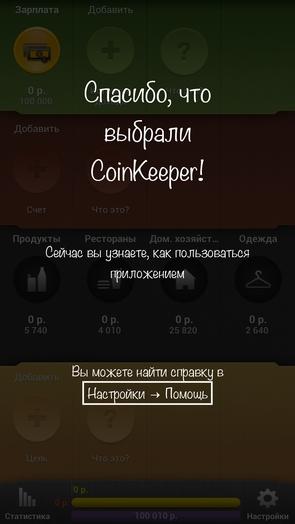 CoinKeeper для Samsung Galaxy S4