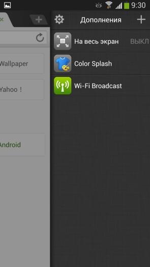 Dolphin Browser для Samsung Galaxy S4 - управление