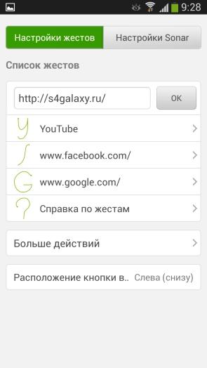 Dolphin Browser для Samsung Galaxy S4 - настройки жестов