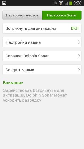 Dolphin Browser для Samsung Galaxy S4 - настройки языка