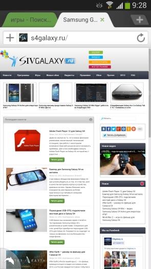 Dolphin Browser для Samsung Galaxy S4 - загрузка страниц