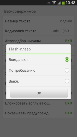 Dolphin Browser для Samsung Galaxy S4 - flash плеер